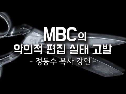 MBC 주진우의 스트레이트_ 정동수 목사 강연 영상 악의적 편집 실태 고발 : 사랑침례교회, 킹제임스 흠정역 성경  (2019. 8.12)