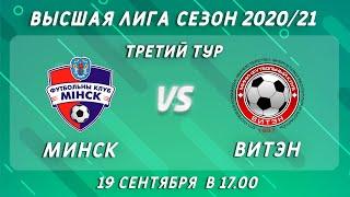 Минск - ВИТЭН,  3-ий тур, Высшая лига, 19 сентября 17:00