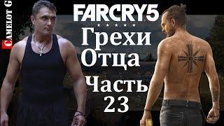 Прохождение Far Cry 5 часть 23 Грехи Отца как сжечь поля блажи Camelot G.