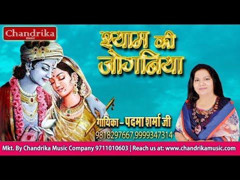 best krishna bhajans in hindi   Padma Sharma    Krishna bhakti Songs    Chandrika Music