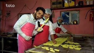 بامداد خوش - خیابان - امروز با همکار ما سمیر صدیقی سر زدیم به کلچه پزی، کابل