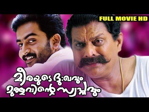Malayalam Full Movie |  Meerayude Dukhavaum Muthuvinte Swapnavum  - Pritviraj, Jagathi Sreekumar