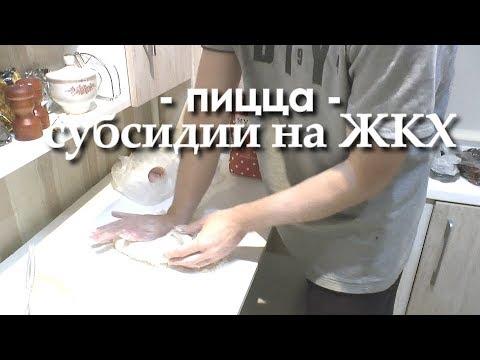 видео: в МФЦ за льготами на ЖКХ,  Пицца на ужин