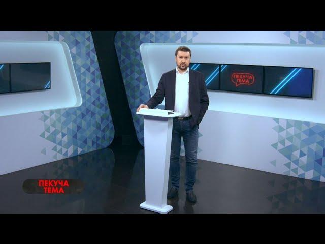 Пекуча тема | Вибори міського голови Києва | Дзвінок Зеленського голові