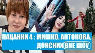Пацанки 4 : Юля Мишко, Настя Антонова, Настя Донских до и после шоу. Пацанки 4 сезон 9 серия.