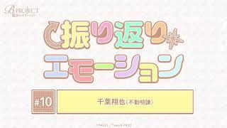 「B-PROJECT~絶頂*エモーション~」振り返り*エモーション #10 thumbnail