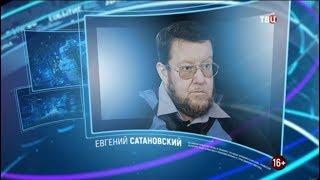 Евгений Сатановский. Право знать! 13.04.2019