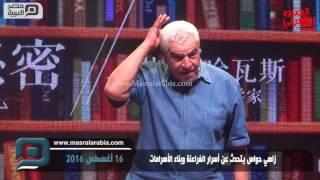 مصر العربية | زاهي حواس يتحدث عن أسرار الفراعنة وبناء الأهرامات