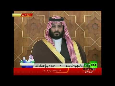 الرئيس الباكستاني يقلد الأمير محمد بن سلمان أرفع وسام مدني