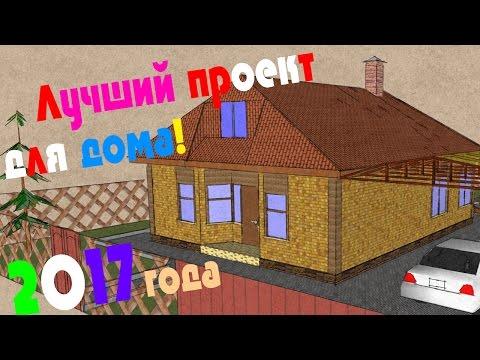 "План-проект дома ""ГАЙКА"" на 76 кв. м. (три спальни) НОВИНКА 2017"