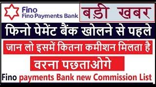 Fino payments Bank new Commission list 2018 !! फिनो पेमेंट बैंक लेने से पहले जान लो उसका कमीशन