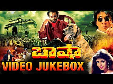 Rajinikanth Basha Telugu Movie Video Songs Jukebox | Nagma | Raghuvaran | Deva