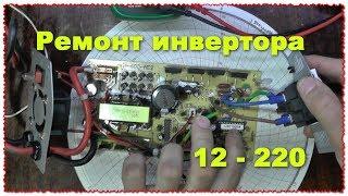 Быстрый ремонт инвертора 12 В  220 В