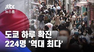 """도쿄 하루 확진 224명 '역대 최다'…""""긴급사태 아냐"""" / JTBC 뉴스룸"""