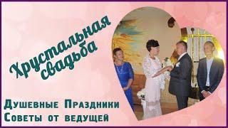 Молодожены удивили гостей Стеклянная свадьба Хрустальная свадьба Юбилейная свадебная дата
