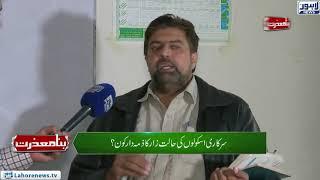 Bina Mazzrat (Education System in Govt's Schools) Episode 06 - Part 01
