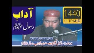 Adab e Rasool SAW by Molana Qari Ismail Atiq | Tibi Diyal Singh | 11-03-2016 [Ultra HD | 1440p]