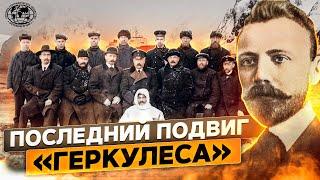 Экспедиция Русанова. Последний подвиг «Геркулеса» | @Русское географическое общество