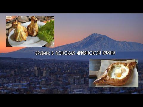 Ереван: в поисках еды (и армянской кухни!)