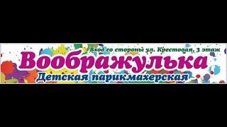 видео Открытие детской парикмахерской