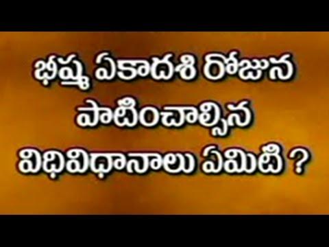 Which Rules We Follow In Bhishma Ekadasi Dharma Sandehalu Special Youtube