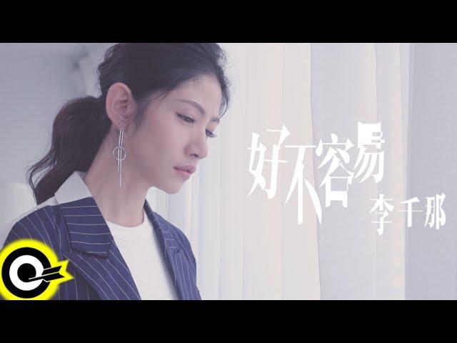 李千那 Nana Lee【好不容易 It's Hard To Love You】華視「守著陽光守著你」插曲 Official Music Video