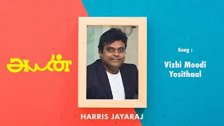 Ayan | Vizhi Moodi Yosithaal | Tamil Audio Song | Harris Jayaraj