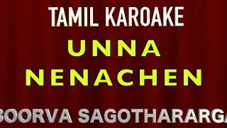 உன்ன நெனச்சே  - TAMIL KAROAKE  song with lyrics -- Aboorva sagotharargal SARASWATHI SKILLS ACADEMY
