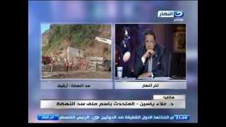 اخر النهار - هاتفيا    الدكتور علاء ياسين مستشار وزير الري لشئون السد