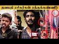 Thalapathy-ன் SARKAR CUT-OUT நாசம்: VIJAY ரசிகர்கள் ரத்தக் கண்ணீர்!
