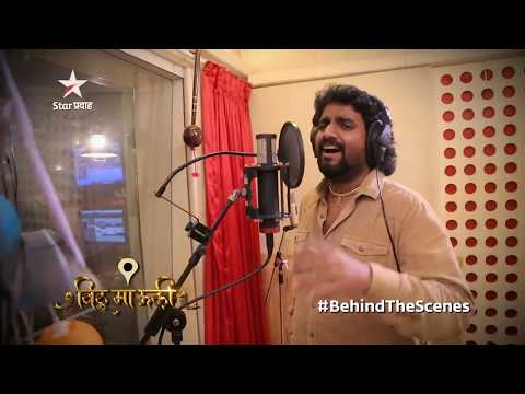 Vithu Mauli | Title Song | Making | Behind The Scene | Star Pravah