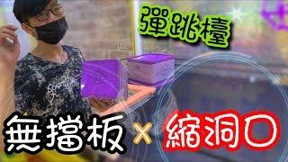 驚見無擋板彈跳檯但卻縮洞口...到底會不會容易...【醺醺Xun】[台湾UFOキャッチャー UFO catcher คลิปตุ๊กตา Clip búp bê]
