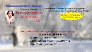 Реклама распродажи шуб(, 2016-01-11T14:14:21.000Z)