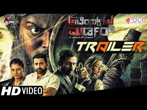 Attempt To Murder Trailer 2018 | Released by Kichha SUDEEPA | Ravidev~Jeet Singh | Amar