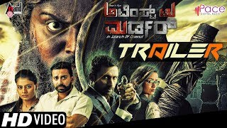Attempt To Murder Trailer 2018 | Released by Kichha SUDEEPA | Ravidev~Jeet Singh | Amar