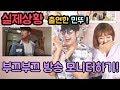 남친의 오글토글 '연기' 모니터하기!! (실제상황 출연한 민뚜!) - YouTube