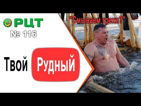 """""""ТВОЙ Рудный"""" выпуск 116. РЦТ"""