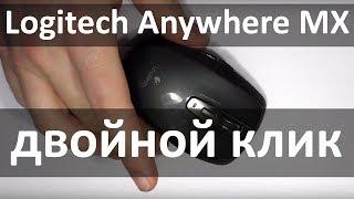 Ремонт мишки Logitech MX Anywhere при подвійному кліку