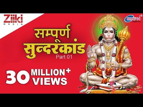 सम्पूर्ण सुन्दरकाण्ड | Sampurna Sunder Kand | Part 1 | Hanuman Bhajan | Balaji Bhajan