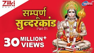 Video सम्पूर्ण सुन्दरकाण्ड | Sampurna Sunder Kand | Part 1 | Hanuman Bhajan | Balaji Bhajan download MP3, 3GP, MP4, WEBM, AVI, FLV Juli 2018