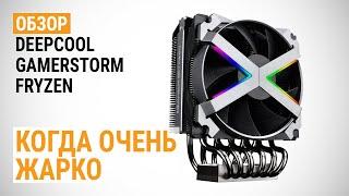 обзор процессорной системы охлаждения Deepcool GamerStorm Fryzen: Когда очень жарко