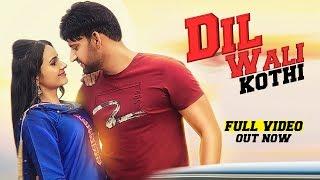 Dil Wali Kothi Ajay Hooda || Miss Bani || S Surila || New Haryanvi Sad D J Song 2019 || Mor Music
