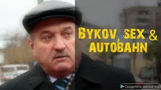 Быков, секс и автобан | Студия 3 эпизод 13