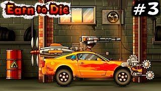 ДАВИТЬ ЗОМБИ #3 Earn to Die ПРОХОЖДЕНИЕ веселый игровой мультик для детей про машинки cars for kids