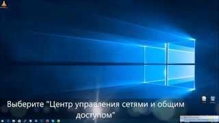 Налаштовуємо інтернет в Windows 10
