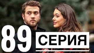 ЧУКУР  89 серия русская озвучка ДАТА ВЫХОДА ТУРЕЦКИЙ СЕРИАЛ