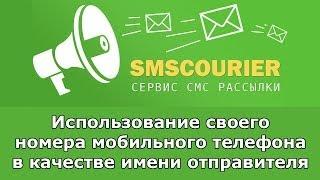 SMS рассылка: Использование своего номера мобильного телефона в качестве имени отправителя(SMS рассылка: Использование своего номера мобильного телефона в качестве имени отправителя http://smscourier.ru Инст..., 2014-04-01T15:59:33.000Z)