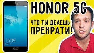 HUAWEI HONOR 5C -  лучшее что может случиться  с телефоном за 8 т.р.?