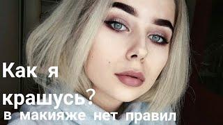 МАКИЯЖ КАК В ИНСТАГРАММЕ\\ Мой макияж на каждый день
