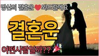 [타로/결혼운]당신의 결혼운♡봐드릴께요/나는 누구와결혼할까/배우자는어떤사람?/배우자의성향외모/TheLove타…
